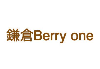 鎌倉Berry one