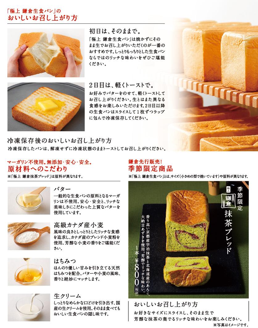 極上 鎌倉生食パン」。好評販売中