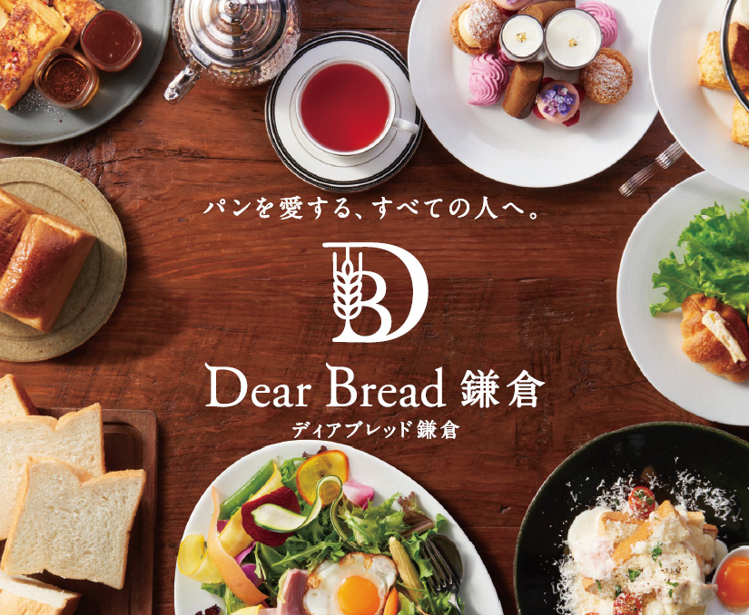 Dear Bread 鎌倉