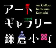 アートギャラリー鎌倉小町 ロゴ
