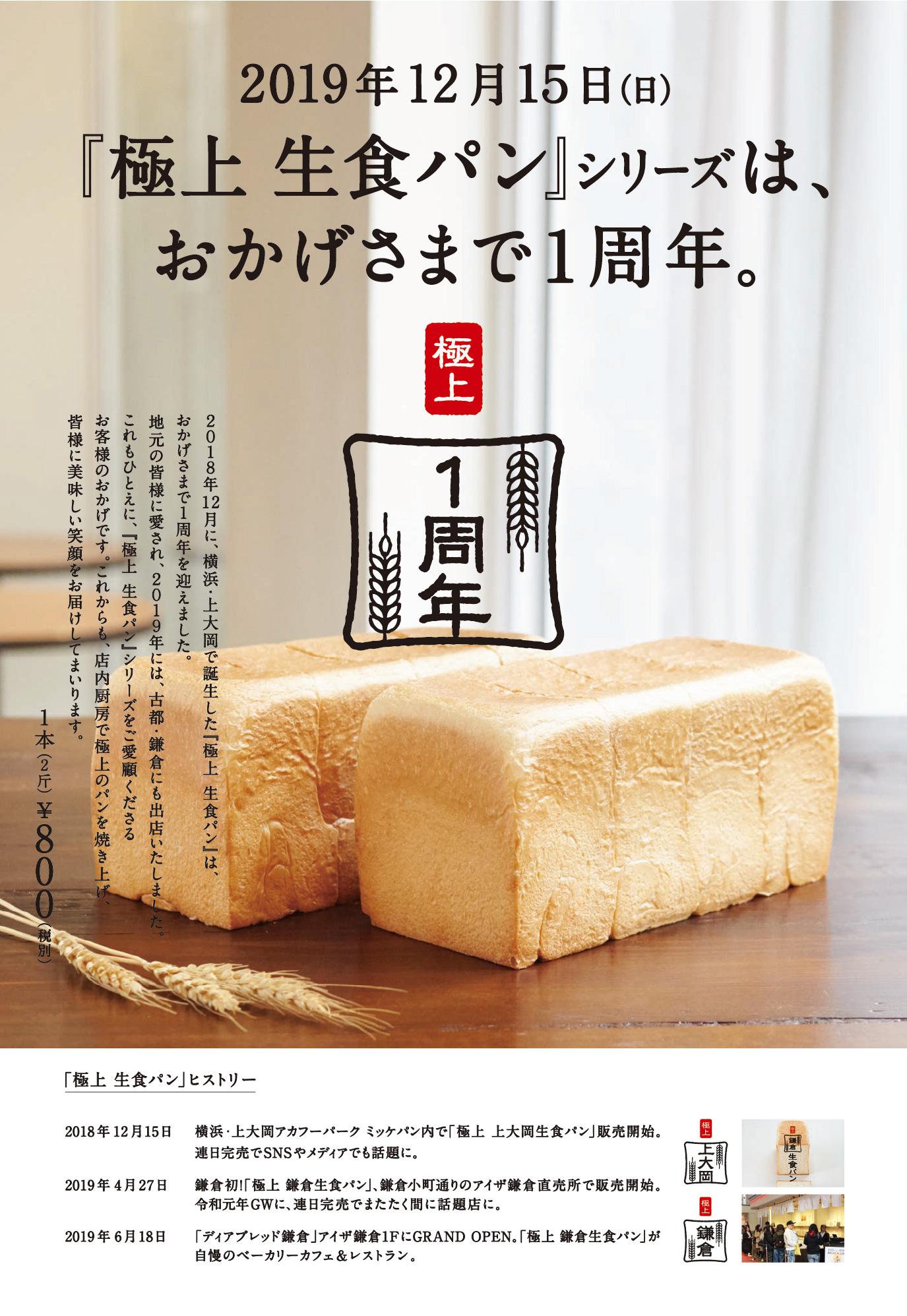 極上生食パン