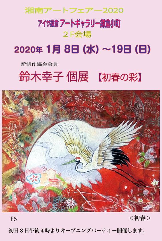 アートフェス鎌倉