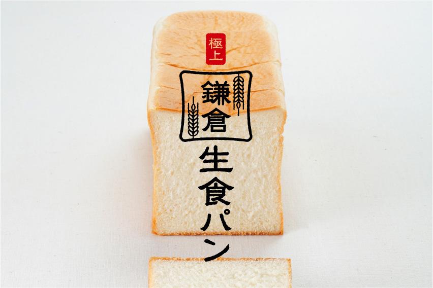 1日300本以上販売する連日行列の「極上 鎌倉生食パン」