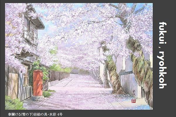 福井良宏主宰による展示会