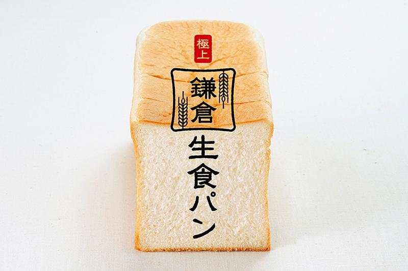 極上 鎌倉生食パン