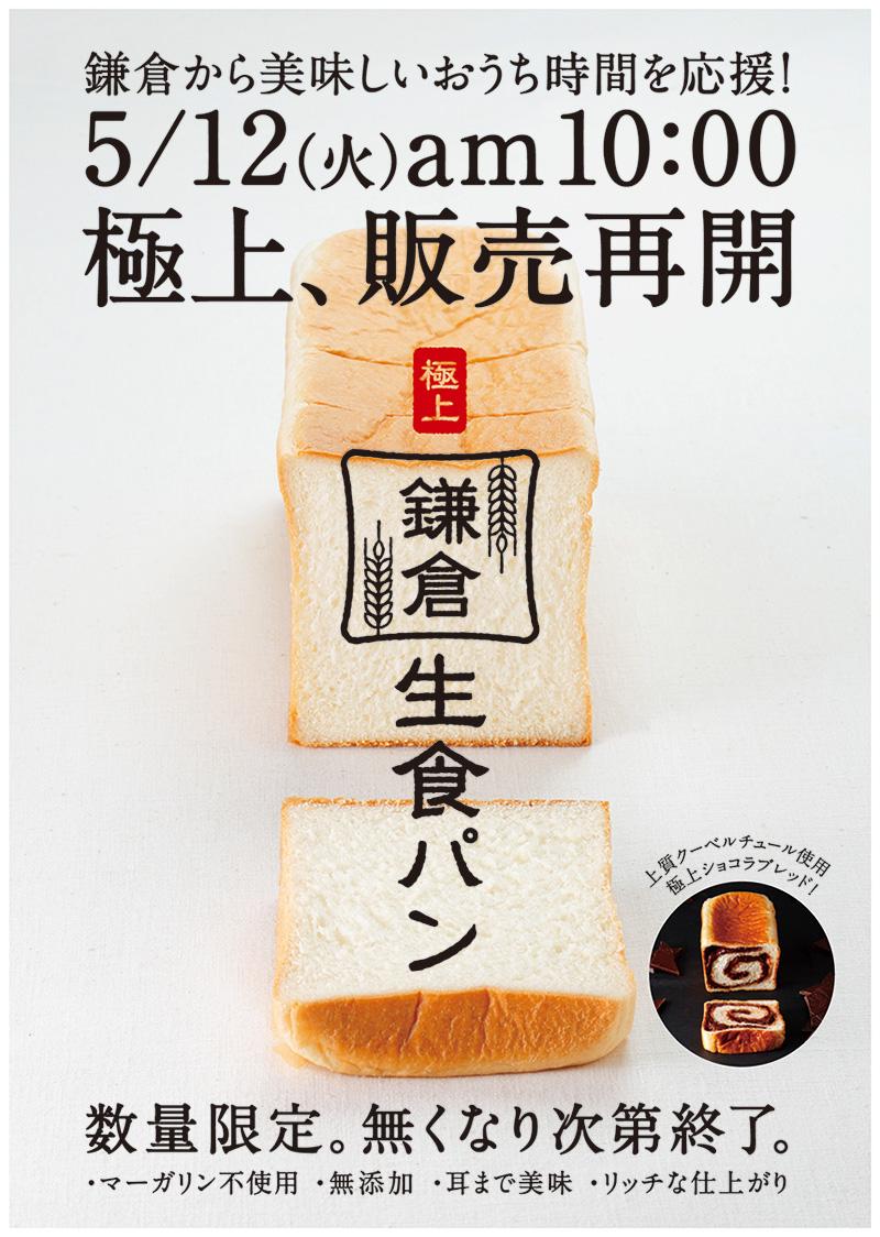 鎌倉生食パン