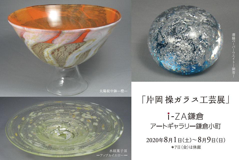 片岡操ガラス工芸展