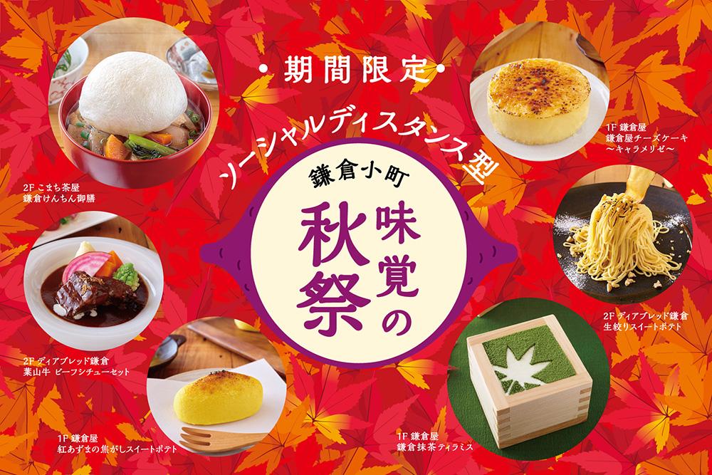 鎌倉小町味覚の秋祭 第二章