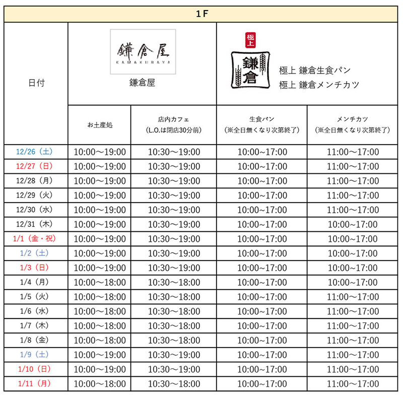アイザ鎌倉年末年始営業時間-2F、3F