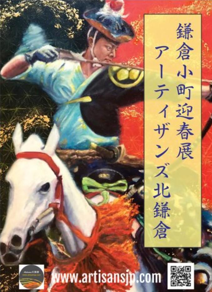 鎌倉小町迎春展 by アーティザンズ北鎌倉
