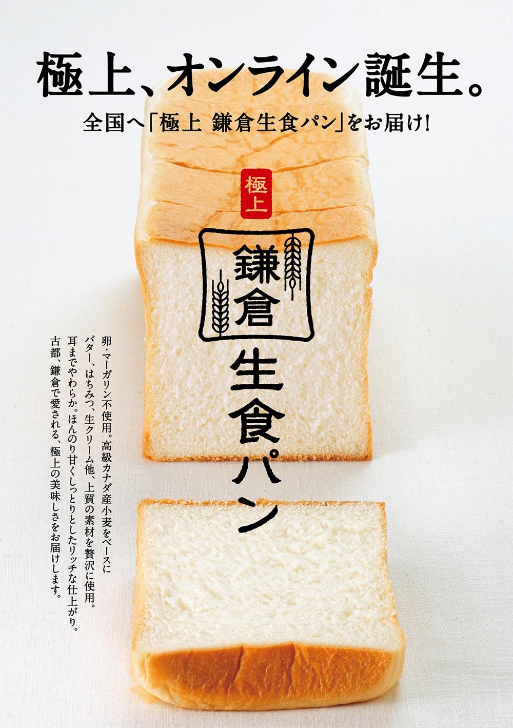 「極上 鎌倉生食パン」オンラインストア開設