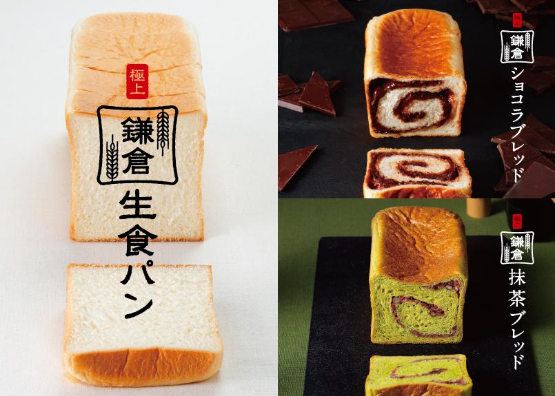 「極上 鎌倉生食パン」オンライン限定「極上セット」
