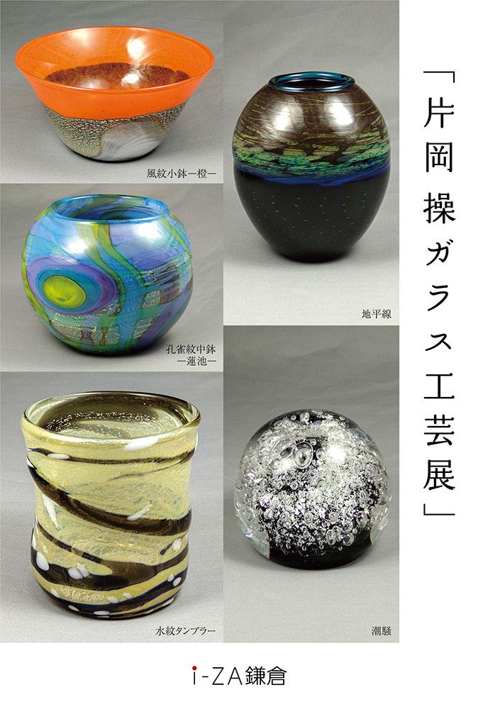 片岡 操ガラス工芸展